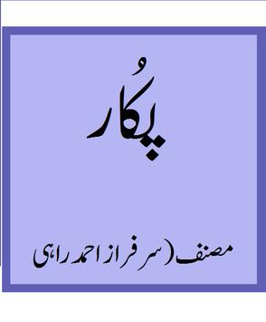 Pukaar - Urdu Novel poster