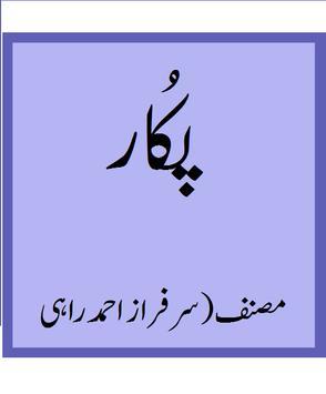 Pukaar - Urdu Novel apk screenshot