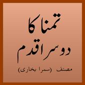 Tamanna ka Dosra Qadam icon
