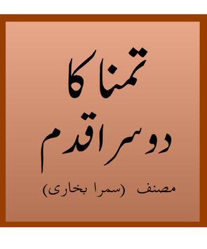 Tamanna ka Dosra Qadam poster
