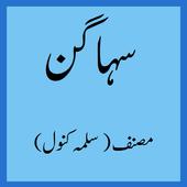 Suhaagan - Urdu Novel kahani icon