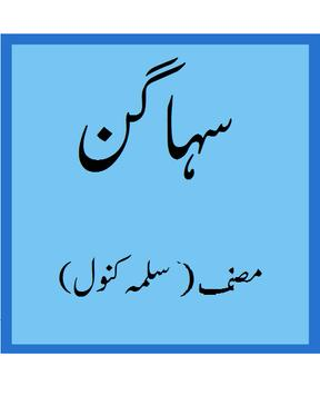Suhaagan - Urdu Novel kahani poster