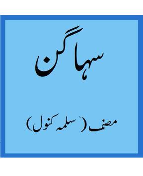 Suhaagan - Urdu Novel kahani screenshot 1