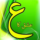 Ishq Ka Ain Urdu Novel icon