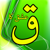 Ishq Ka Qaaf Urdu Novel icon