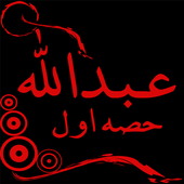 Abdullah Urdu Novel Part 1 icon
