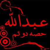 Abdullah Urdu Novel Part 2 icon