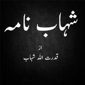 Shahab Nama شہاب نامہ icon