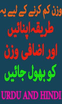 Wazan Kam Karna Urdu And Hindi poster