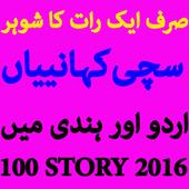 Sirf Aik Raat Ka Shoher Urdu icon