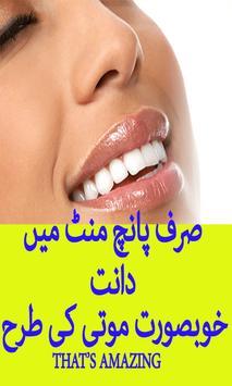 Teeth Whitening Tips In Urdu apk screenshot