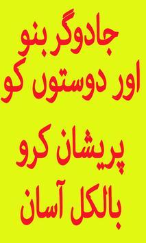 Dosron Par Jadu Karen poster