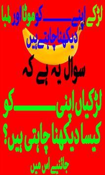 Lambai Barhane Ka Tarika apk screenshot