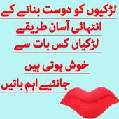 Larki Patane Ky 50 Tareqe urdu icon