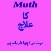Muth Ka Ilaj icon