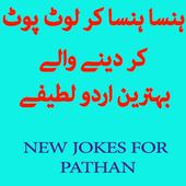Funny Pathan Jokes ! icon