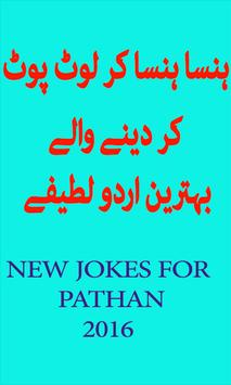 Funny Pathan Jokes ! poster
