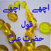 Hazrat Ali K Aqwal icon