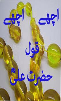 Hazrat Ali K Aqwal poster
