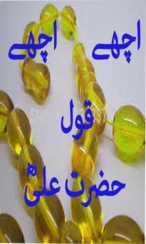 Hazrat Ali K Aqwal apk screenshot