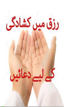 Rizq Mein Izafa Ki Dua poster