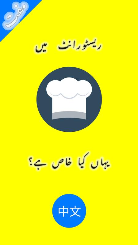 how to learn chinese language from urdu