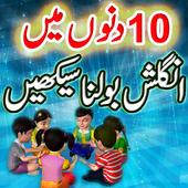 Learn  Urdu To English  Speaking  اردوانگلش سکیھیں icon