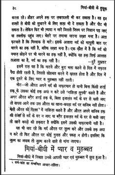मियां बीवी के हुक़ूक़ : Mian Biwi Ke Haqooq Hindi apk screenshot