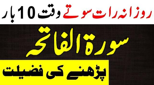 Fazilat Of Surah Fatiha screenshot 5