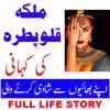 Cleopatra Urdu icon