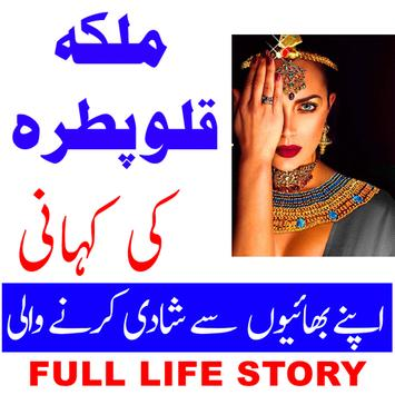 Cleopatra Urdu poster