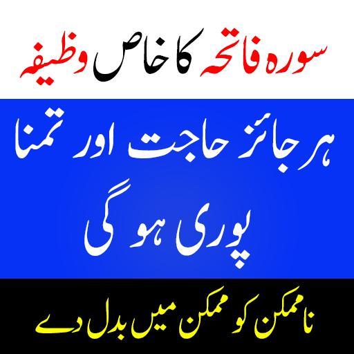 a wazifa surah fatiha in sajdah for Android - APK Download