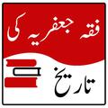 Fiqa Jafferi Ki Tareekh