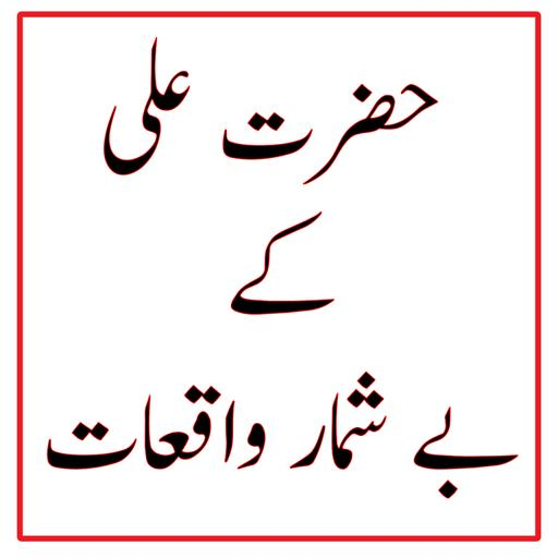 Hazrat Ali Kay Waqiat for Android - APK Download
