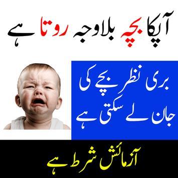 Nazr e bad Sy Bachaoo Ki Dua poster