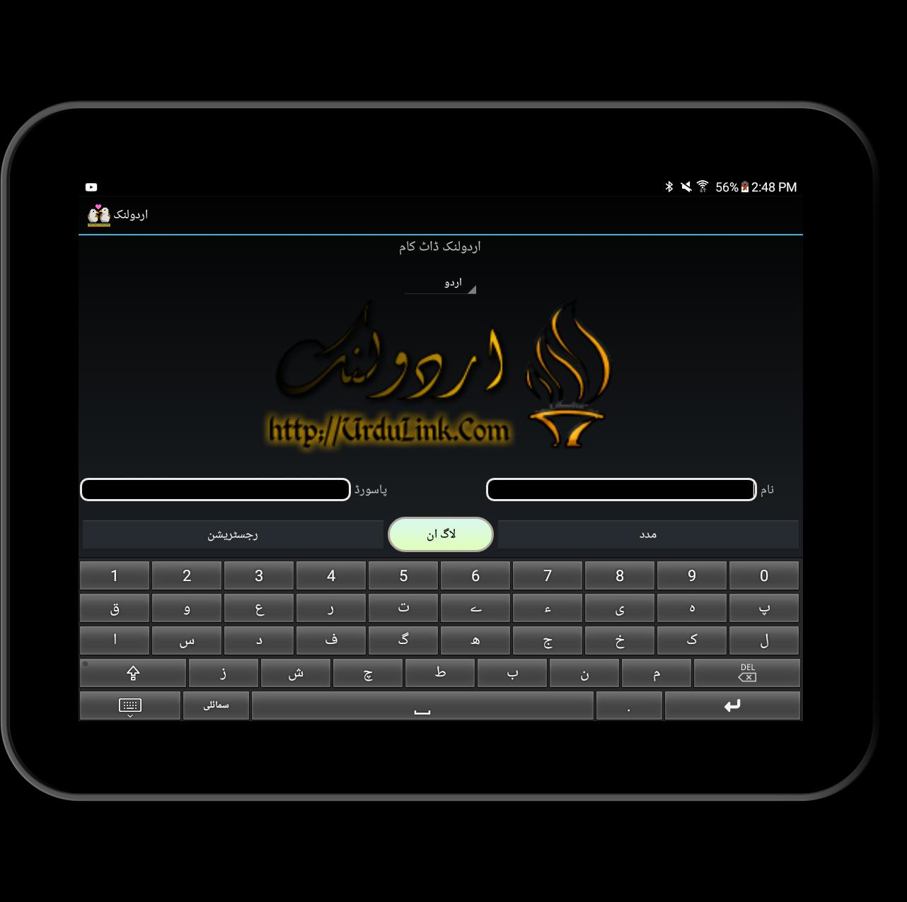 UrduLink Urdu Chat Library for Android - APK Download