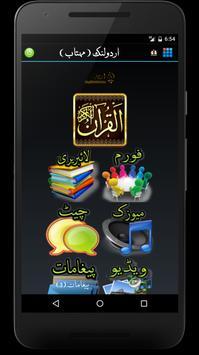 UrduLink Urdu Chat Library poster
