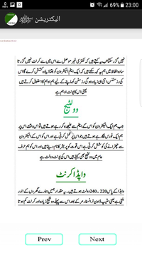 Brilliant Electric Course In Urdu For Android Apk Download Wiring 101 Cranwise Assnl