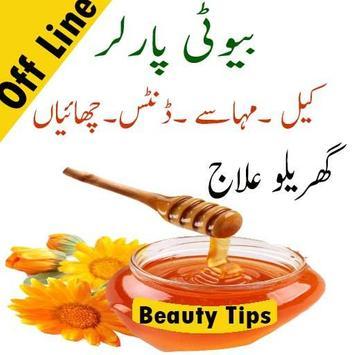 beauty tips app poster