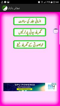 beauty tips app apk screenshot