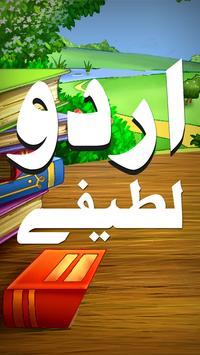 Urdu Lateefay poster