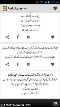 Urdu Lateefay screenshot 2
