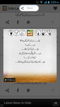 Urdu Lateefay screenshot 3