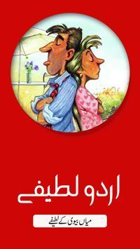 Urdu Lateefay (Husband & Wife) poster
