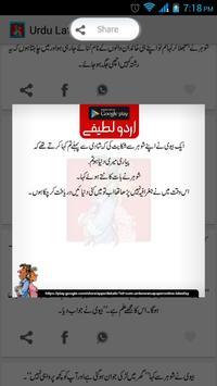 Urdu Lateefay (Husband & Wife) apk screenshot