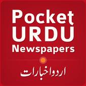 Pocket Urdu Newspapers icon