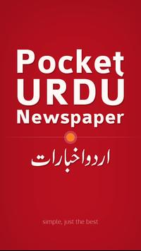 Pocket Urdu Newspapers poster