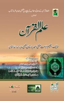 Ilm ul Quran poster