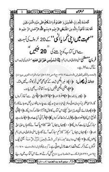 Ilm ul Quran apk screenshot