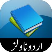 Urdu Novels Library icon